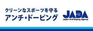公益財団法人 日本アンチ・ドーピング機構